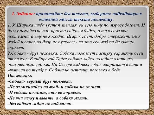 1. Задание: прочитайте два текста, выберите подходящую к основной мысли текст...
