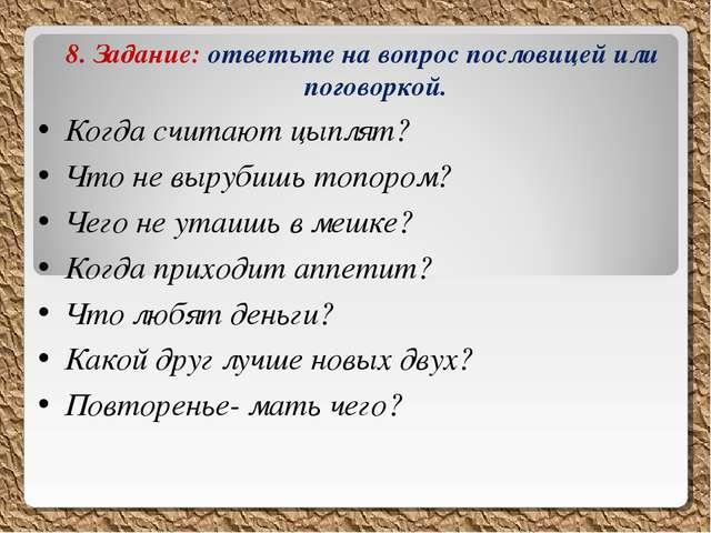 8. Задание: ответьте на вопрос пословицей или поговоркой. Когда считают цыпля...