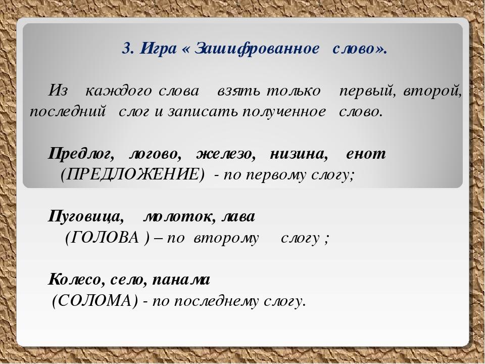 3. Игра « Зашифрованное слово». Из каждого слова взять только первый, второй,...