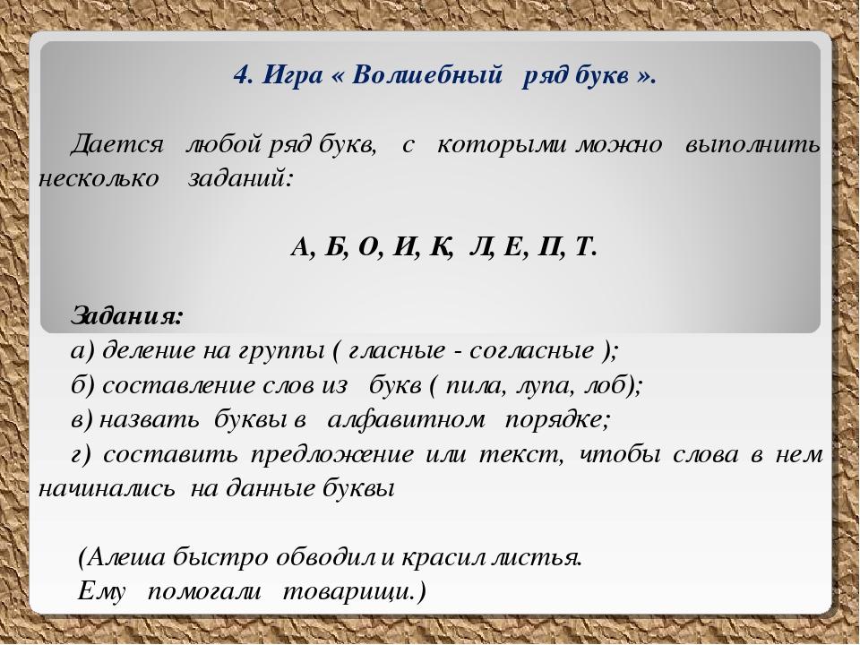 4. Игра « Волшебный ряд букв ». Дается любой ряд букв, с которыми можно выпол...
