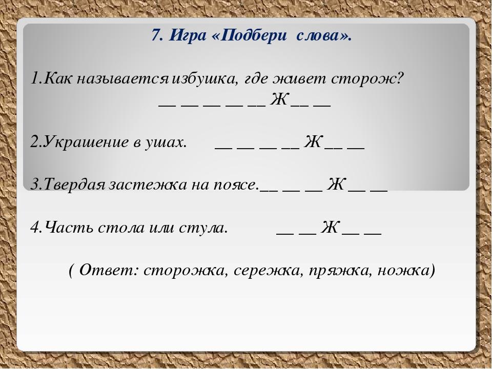 7. Игра «Подбери слова». Как называется избушка, где живет сторож? __ __ __ _...