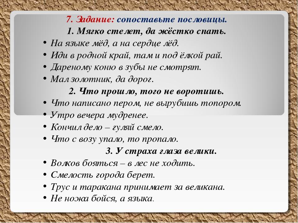 7. Задание: сопоставьте пословицы. 1. Мягко стелет, да жёстко спать. На языке...