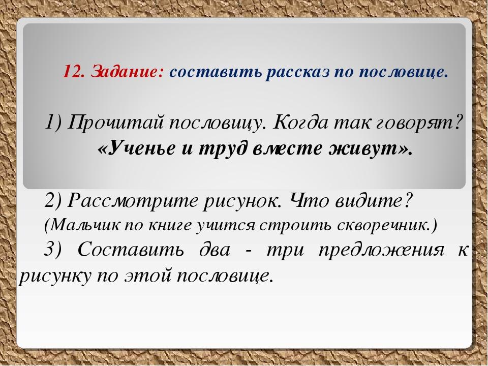 12. Задание: составить рассказ по пословице. 1) Прочитай пословицу. Когда так...