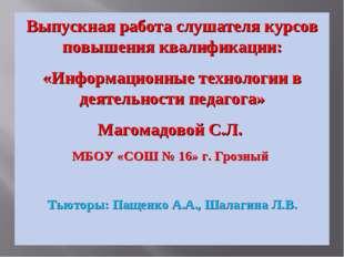 Выпускная работа слушателя курсов повышения квалификации: «Информационные тех