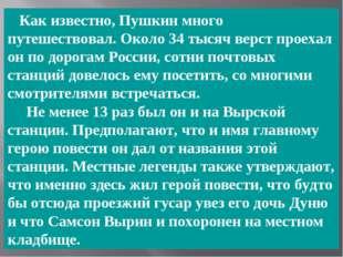 Как известно, Пушкин много путешествовал. Около 34 тысяч верст проехал он по
