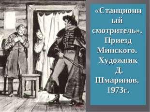 «Станционный смотритель». Приезд Минского. Художник Д. Шмаринов. 1973г.