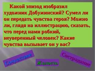 Какой эпизод изобразил художник Добужинский? Сумел ли он передать чувства ге