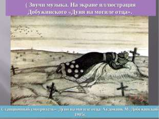 ( Звучи музыка. На экране иллюстрация Добужинского «Дуня на могиле отца». Ста