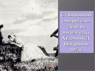 Станционный смотритель». Дуня на могиле отца. Художник Д. Шмаринов. 1973г.