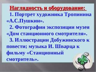 Наглядность и оборудование: 1. Портрет художника Тропинина «А.С.Пушкин». 2. Ф