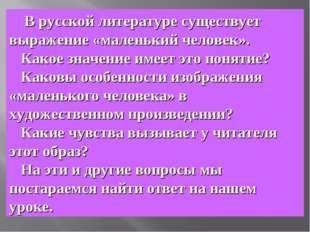 В русской литературе существует выражение «маленький человек». Какое значени