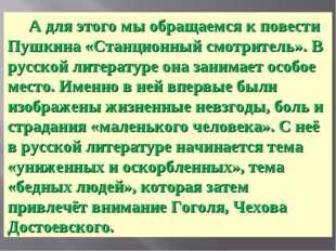 А для этого мы обращаемся к повести Пушкина «Станционный смотритель». В русс