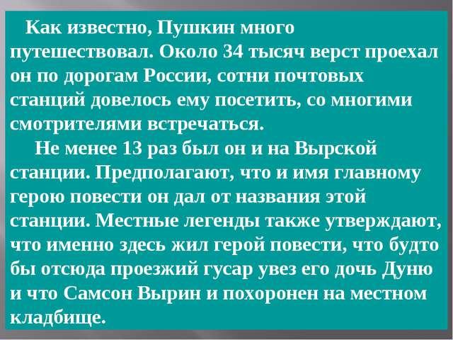 Как известно, Пушкин много путешествовал. Около 34 тысяч верст проехал он по...