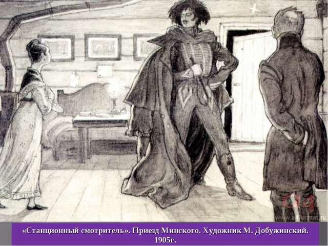 «Станционный смотритель». Приезд Минского. Художник М. Добужинский. 1905г.
