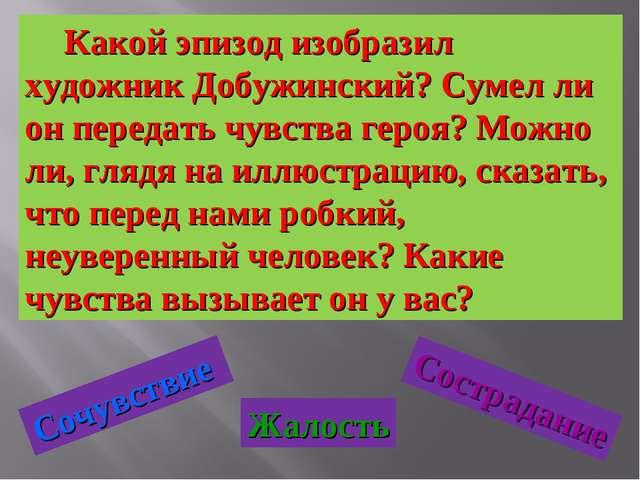 Какой эпизод изобразил художник Добужинский? Сумел ли он передать чувства ге...