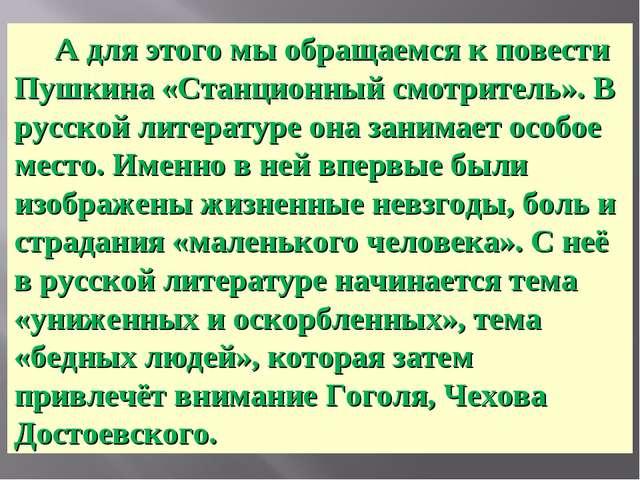 А для этого мы обращаемся к повести Пушкина «Станционный смотритель». В русс...