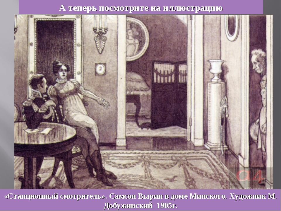 А теперь посмотрите на иллюстрацию «Станционный смотритель». Самсон Вырин в д...