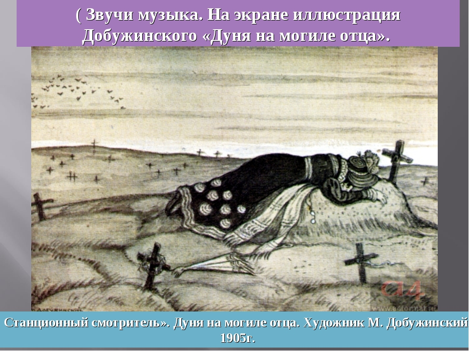 ( Звучи музыка. На экране иллюстрация Добужинского «Дуня на могиле отца». Ста...