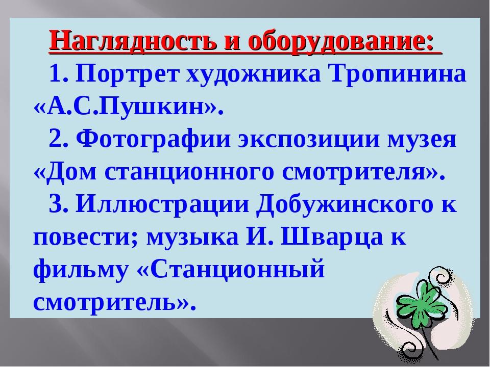 Наглядность и оборудование: 1. Портрет художника Тропинина «А.С.Пушкин». 2. Ф...