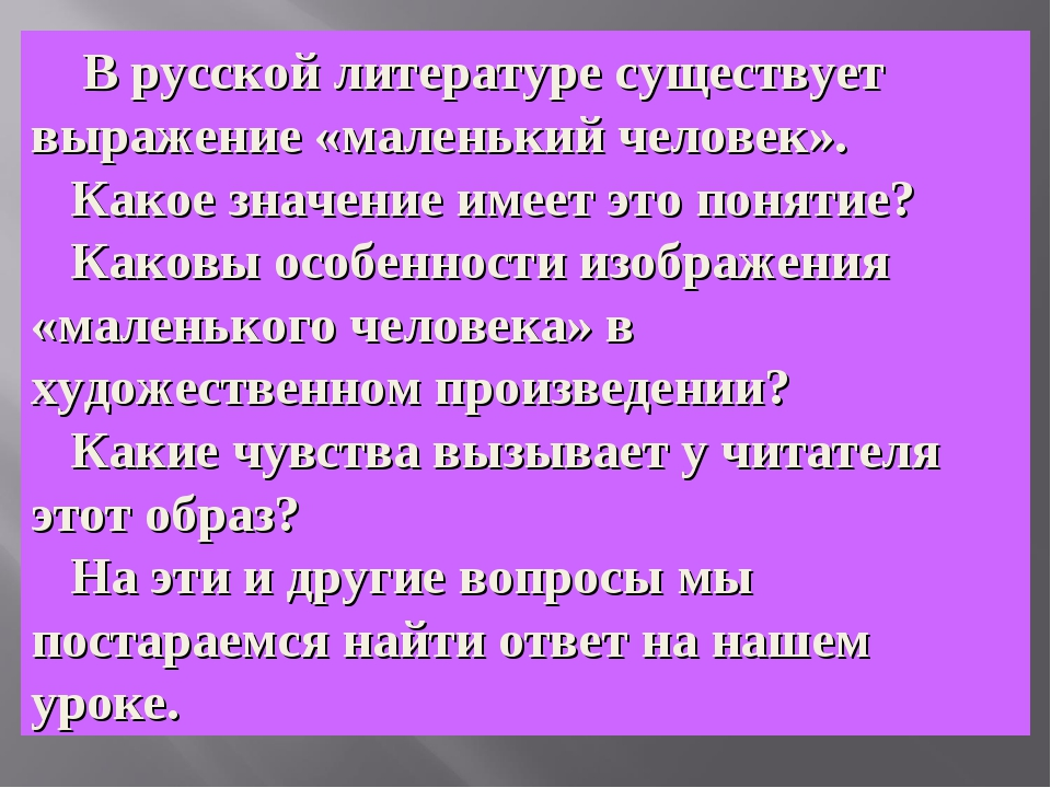 В русской литературе существует выражение «маленький человек». Какое значени...