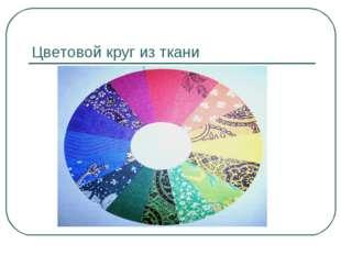 Цветовой круг из ткани