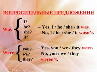 ВОПРОСИТЕЛЬНЫЕ ПРЕДЛОЖЕНИЯ Was { I? he? she? it? { Were you? we? they? – Yes,
