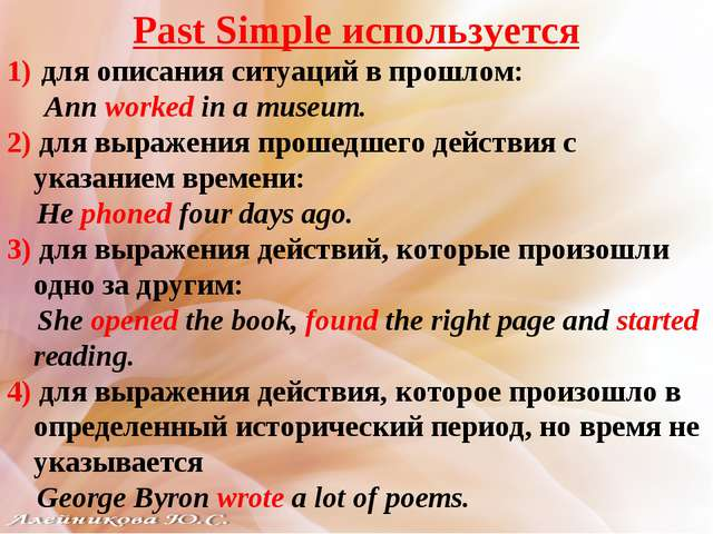 Past Simple используется для описания ситуаций в прошлом: Ann worked in a mus...