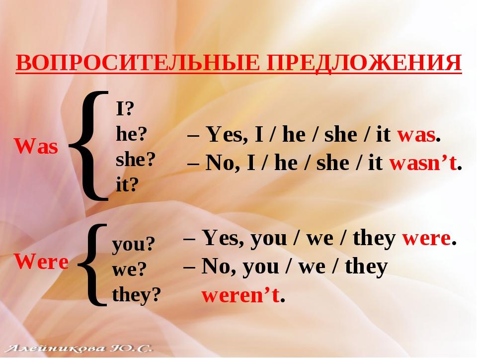 ВОПРОСИТЕЛЬНЫЕ ПРЕДЛОЖЕНИЯ Was { I? he? she? it? { Were you? we? they? – Yes,...