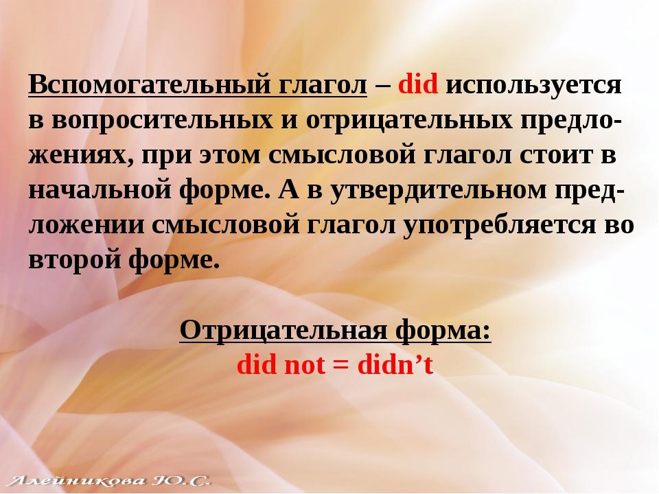 Вспомогательный глагол – did используется в вопросительных и отрицательных пр...