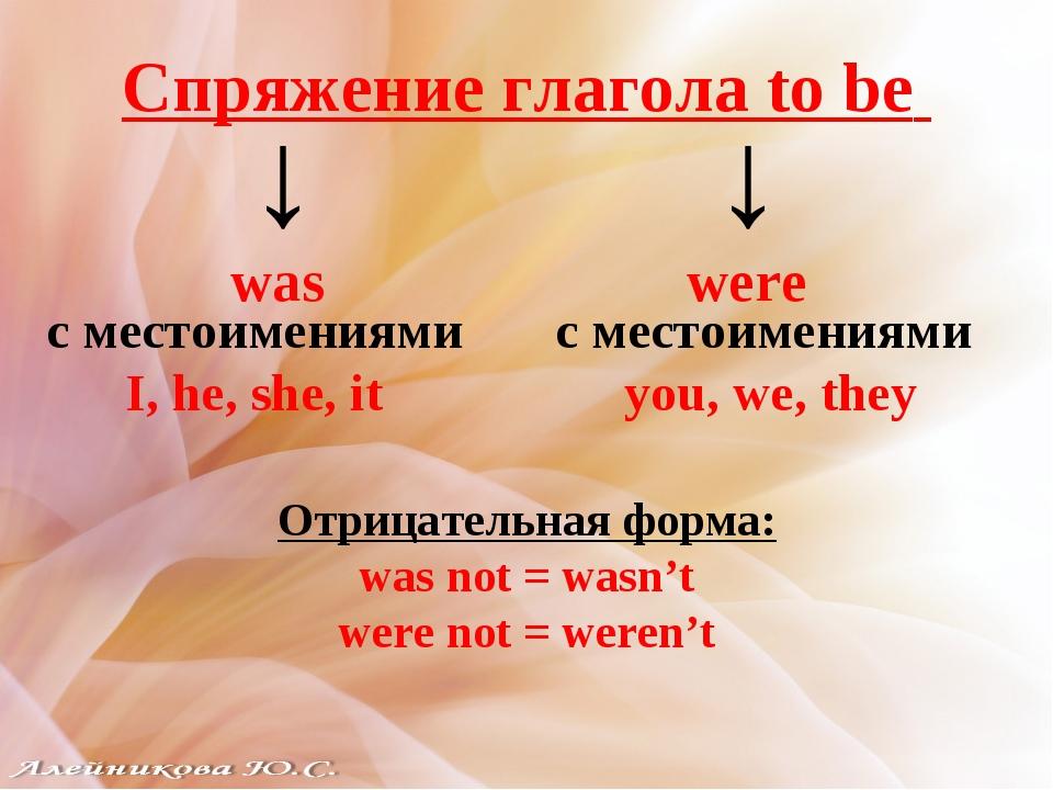 Спряжение глагола to be ↓ ↓ was were с местоимениями I, he, she, it с местоим...