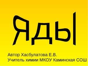 Автор Хасбулатова Е.В. Учитель химии МКОУ Каминская СОШ