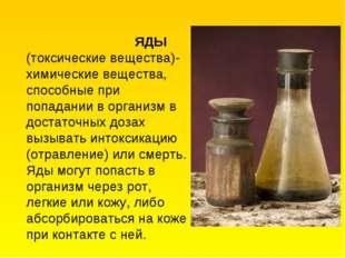 ЯДЫ (токсические вещества)- химические вещества, способные при попадании в о