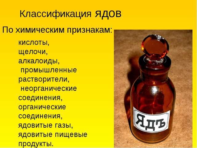 Классификация ядов По химическим признакам: кислоты, щелочи, алкалоиды, промы...