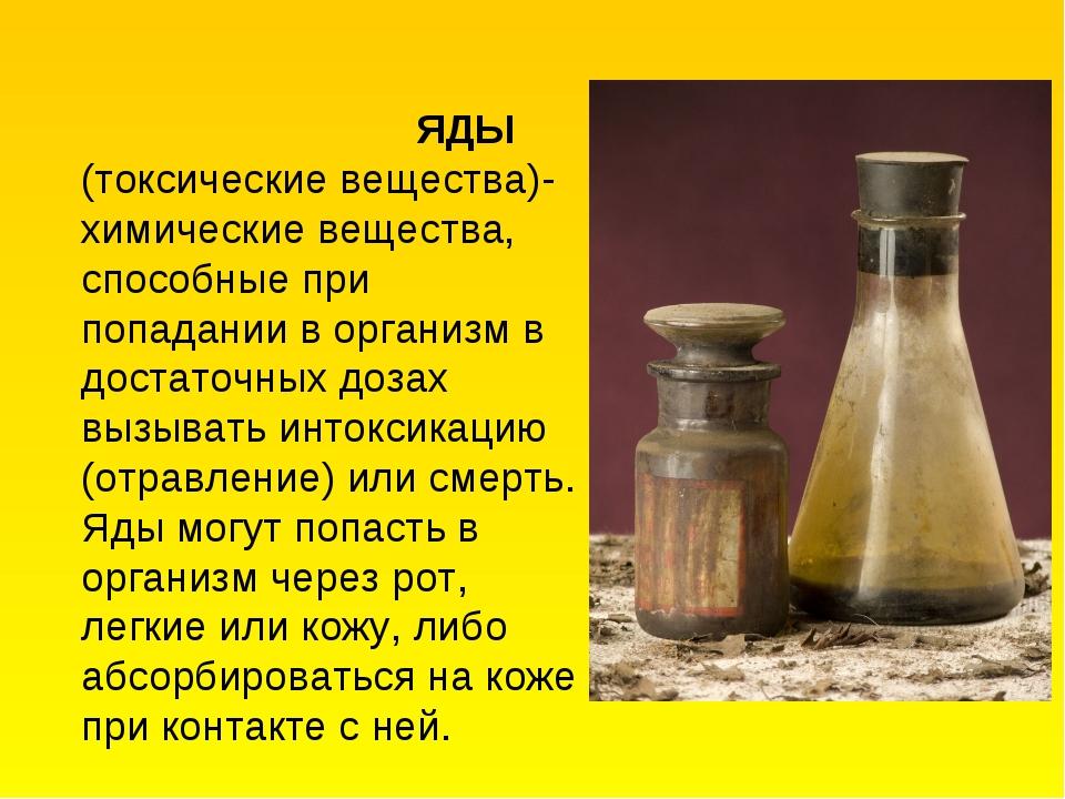 ЯДЫ (токсические вещества)- химические вещества, способные при попадании в о...