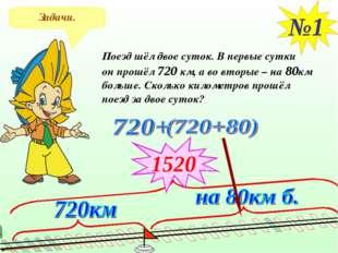 Задачи. №1 Поезд шёл двое суток. В первые сутки он прошёл 720 км, а во вторые