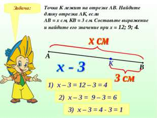 Задача: Точка К лежит на отрезке АВ. Найдите длину отрезка АК, если АВ = х см