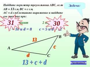 Задача: Найдите периметр треугольника АВС, если АВ = 13 см, ВС = с см, АС = d