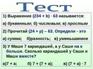 Выражение (234 + b) · 63 называется: а) буквенным; б) числовым; в) простым 3
