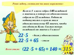 Реши задачу, составляя числовое выражение: Коля из 5 класса собрал 140 вклады