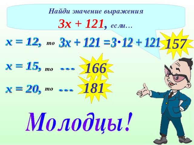 Найди значение выражения 3х + 121, если… то 157 то то 166 181