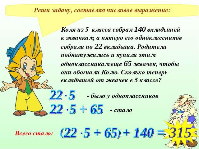 Реши задачу, составляя числовое выражение: Коля из 5 класса собрал 140 вклады...