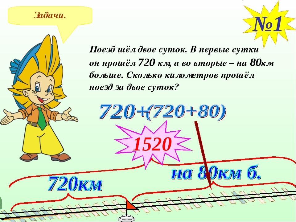 Задачи. №1 Поезд шёл двое суток. В первые сутки он прошёл 720 км, а во вторые...
