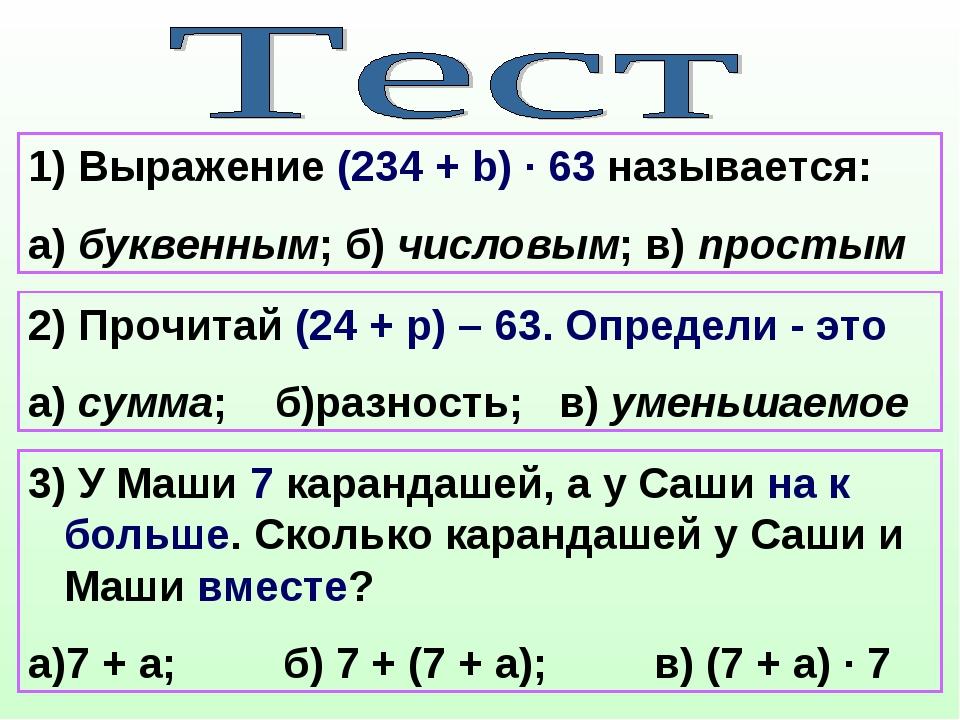 Выражение (234 + b) · 63 называется: а) буквенным; б) числовым; в) простым 3...
