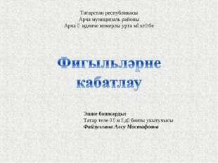 Татарстан республикасы Арча муниципаль районы Арча җиденче номерлы урта мәктә