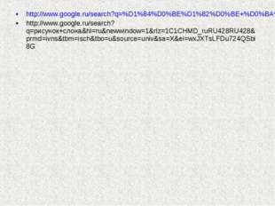 http://www.google.ru/search?q=%D1%84%D0%BE%D1%82%D0%BE+%D0%BA%D0%BE%D0%BC%D0%