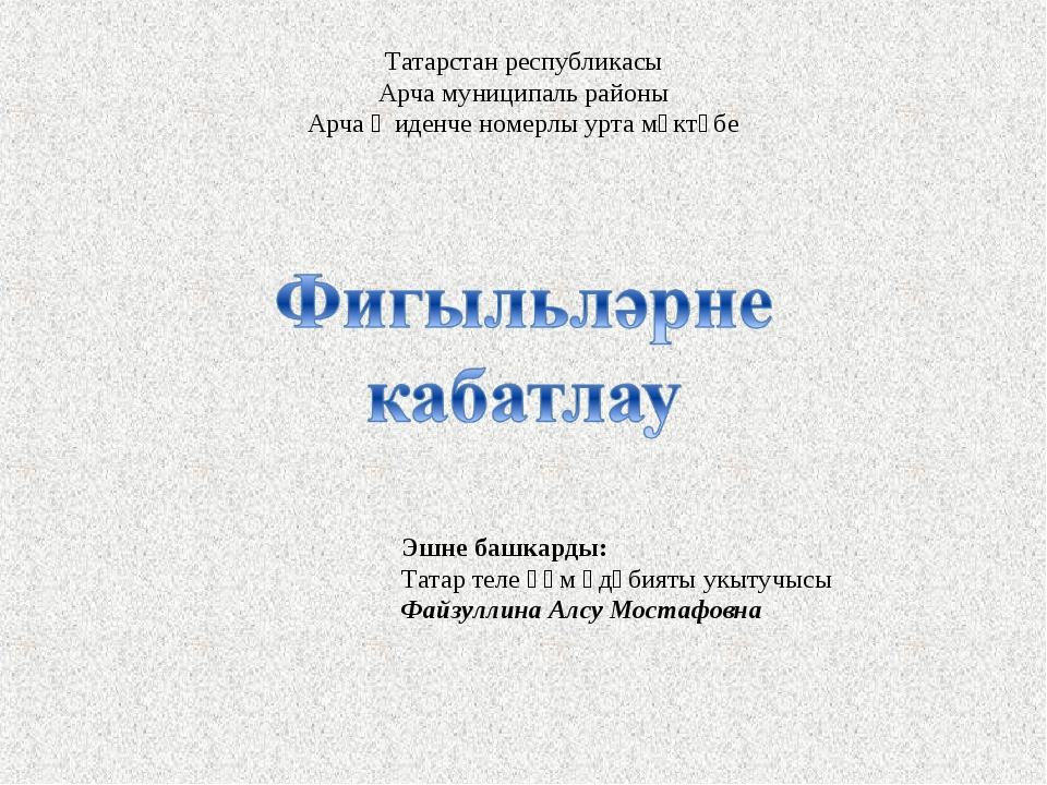 Татарстан республикасы Арча муниципаль районы Арча җиденче номерлы урта мәктә...