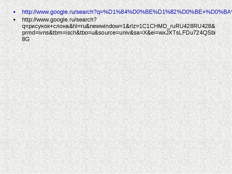 http://www.google.ru/search?q=%D1%84%D0%BE%D1%82%D0%BE+%D0%BA%D0%BE%D0%BC%D0%...
