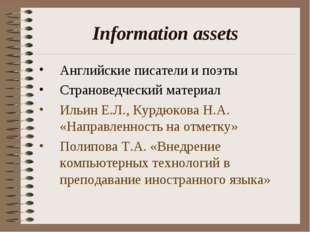 Information assets Английские писатели и поэты Страноведческий материал Ильин