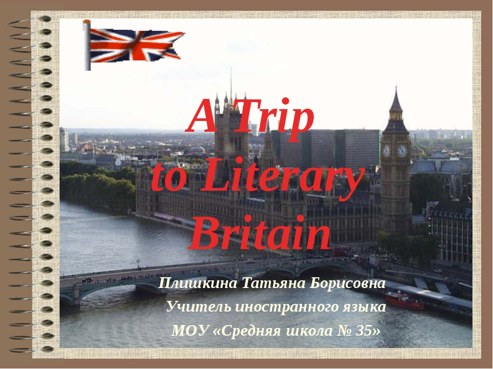 A Trip to Literary Britain Плишкина Татьяна Борисовна Учитель иностранного яз...