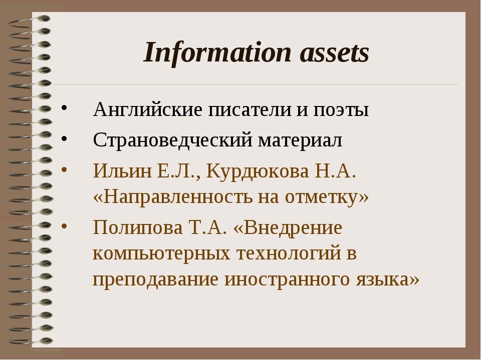 Information assets Английские писатели и поэты Страноведческий материал Ильин...